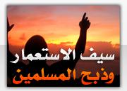 سيف الإستعمار وذبح المسلمين
