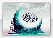 أربع عشرة فائدة عن شهر رمضان
