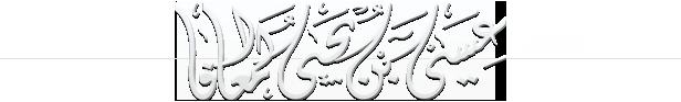 موقع الشيخ عيسى بن يحيى المعافا الشريف